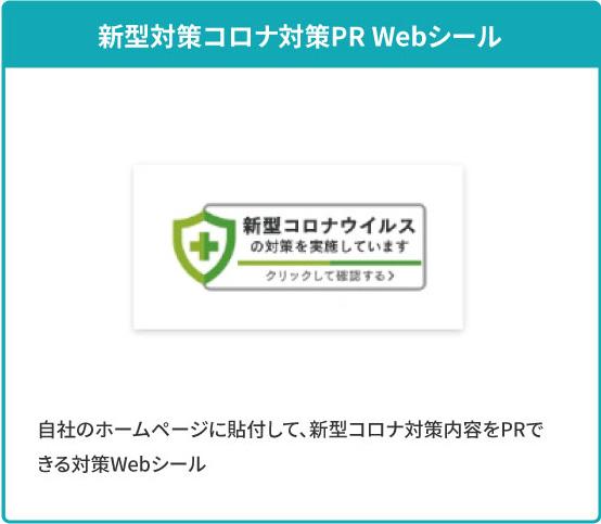 新型対策コロナ対策PR Webシール